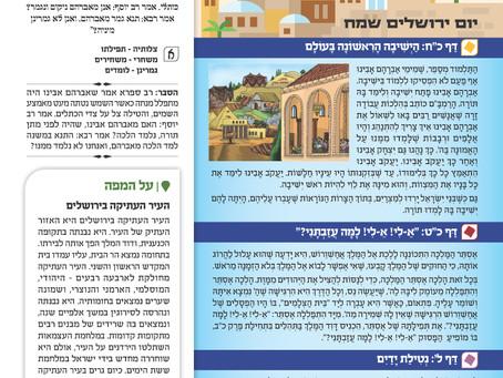 Talmud Israeli - מפגש 395