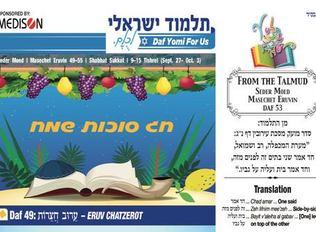 Talmud Israeli, Weekly Kit #363