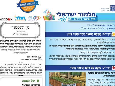 Talmud Israeli - מפגש 406