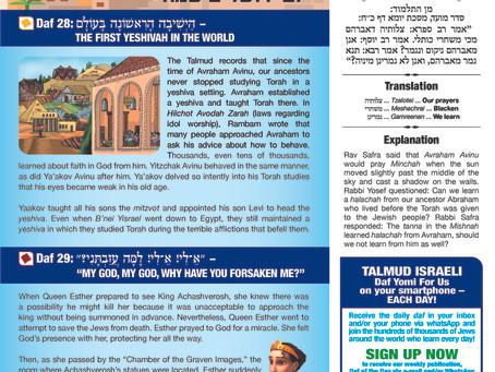 Talmud Israeli, Weekly Kit 395