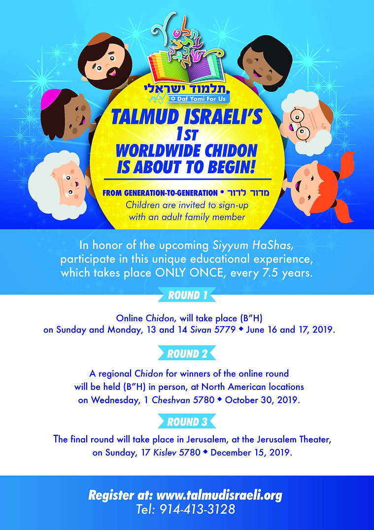 TalmudIsraeliChidon5779FLYER2_Page_1.jpg