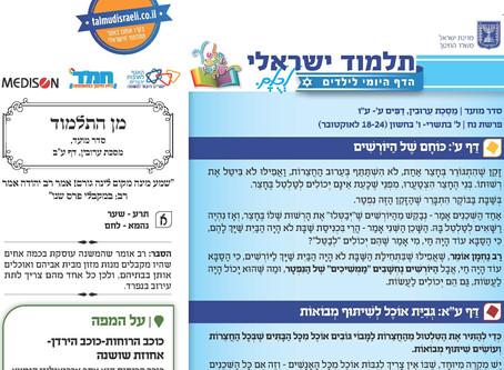 Talmud Israeli - מפגש 366