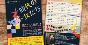 朗読祭り2019冬「時代の女たち」 イベントチラシ