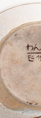 "Schale ""wan"" わん I"