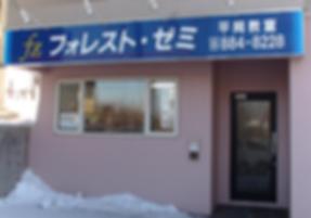 札幌市 平岡と月寒に3つの教室を持つフォレスト・ゼミ 平岡教室