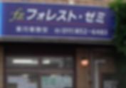 札幌市 平岡と月寒に3つの教室を持つフォレスト・ゼミ 東月寒教室