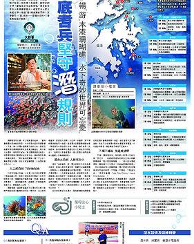 2019-07-28 Ta Kung Pao.jpg