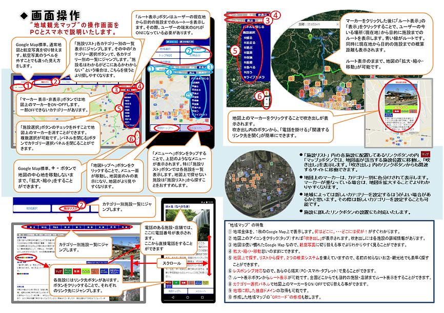 地域マップ、観光マップ、画面操作