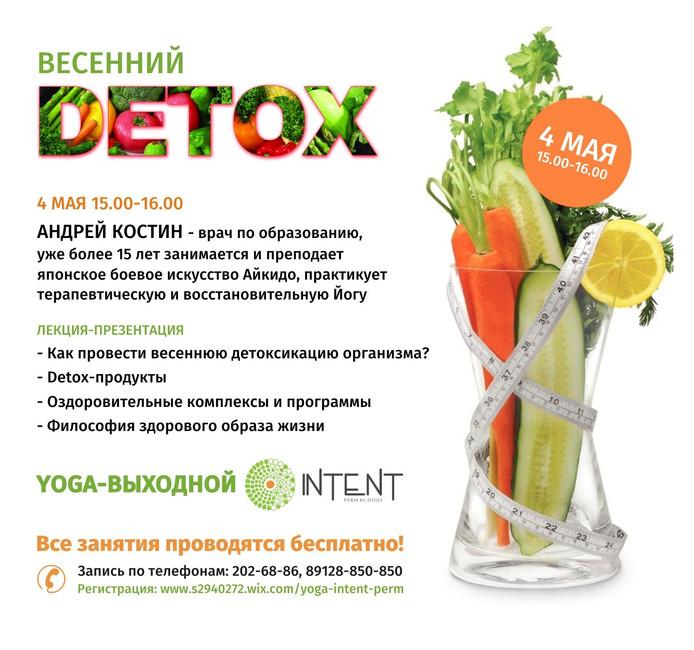 """4 мая на """"Йога-выходном"""" пройдёт лекция """"Весенний детокс"""""""
