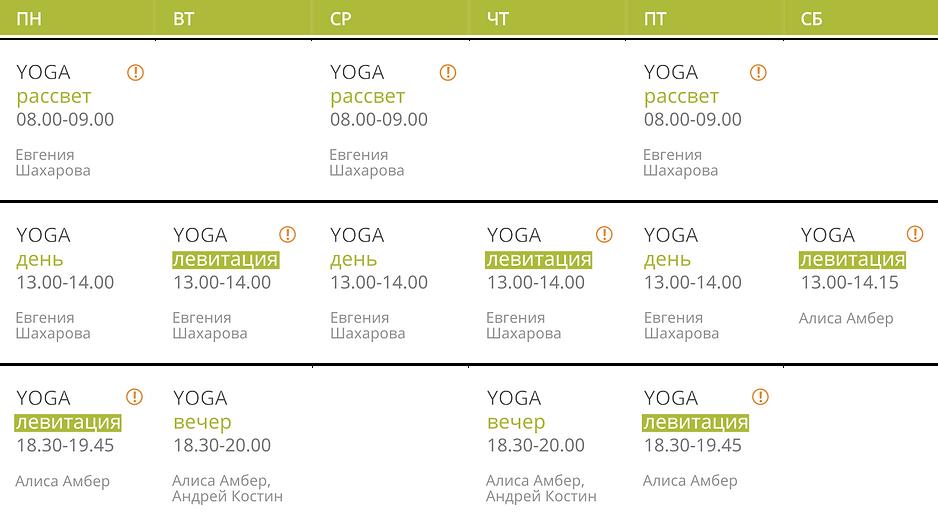 Расписание занятий по йоге в Перми для начинающих и опытных
