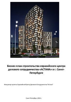 План маркетинга строительство коттеджного поселка