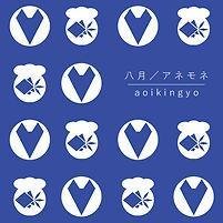 DISCO用「八月/アネモネ」.jpg