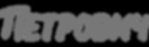 1324StroiTrest_logo.png