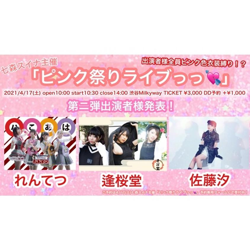 七森スイナ主催「ピンク祭りライブっっ」