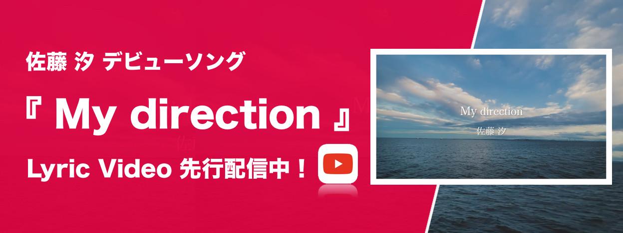 佐藤汐My direction.jpg