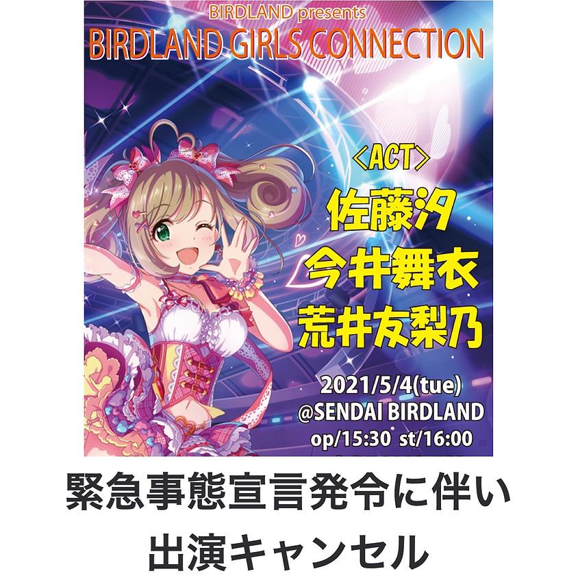 【出演キャンセル】BIRDLAND GIRLS CONNECTION