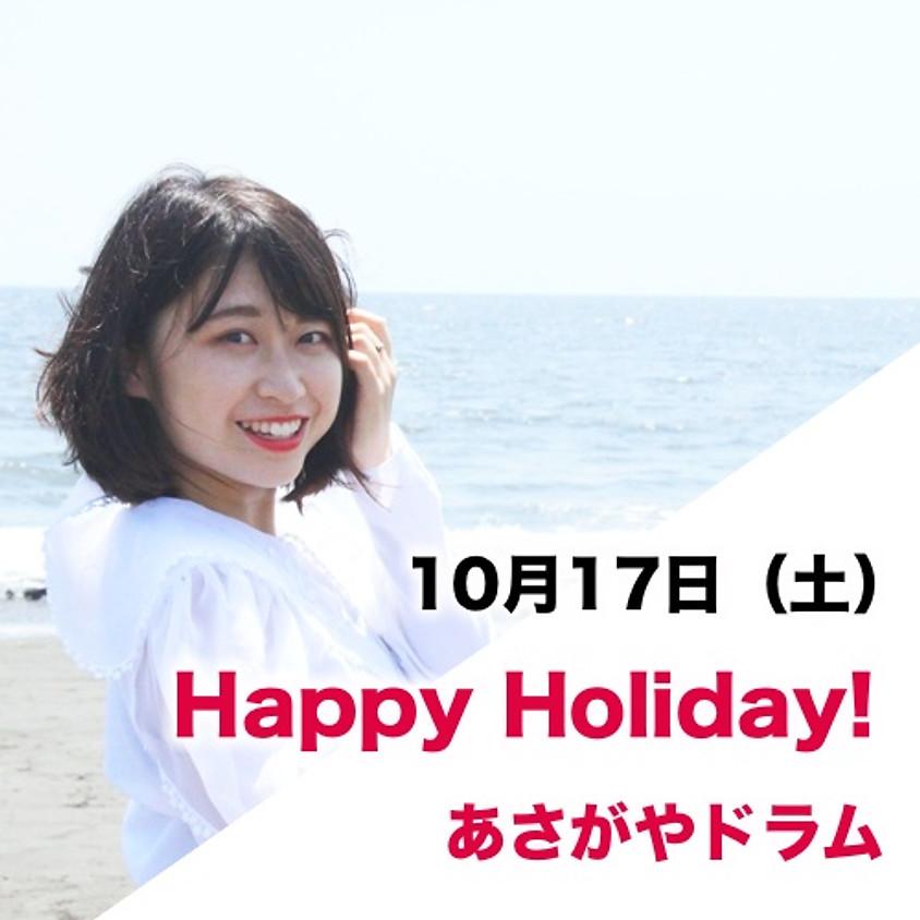 Happy Holiday!(観覧+配信)