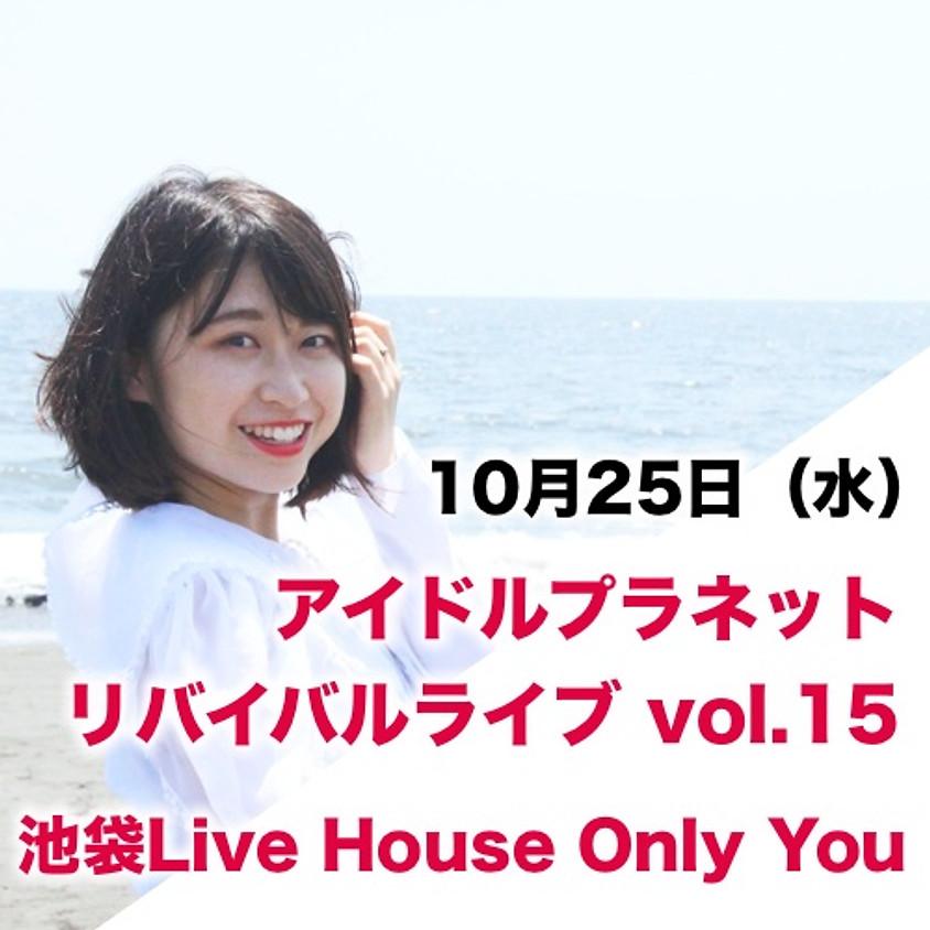 アイドルプラネット リバイバルライブ Vol.15