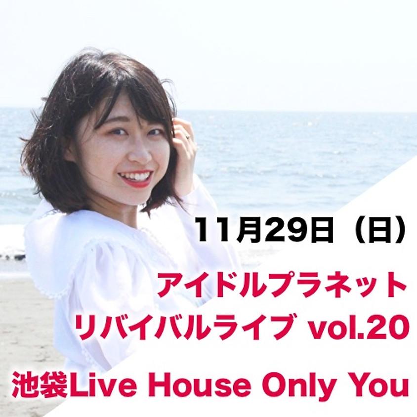 アイドルプラネット リバイバルライブ Vol.20