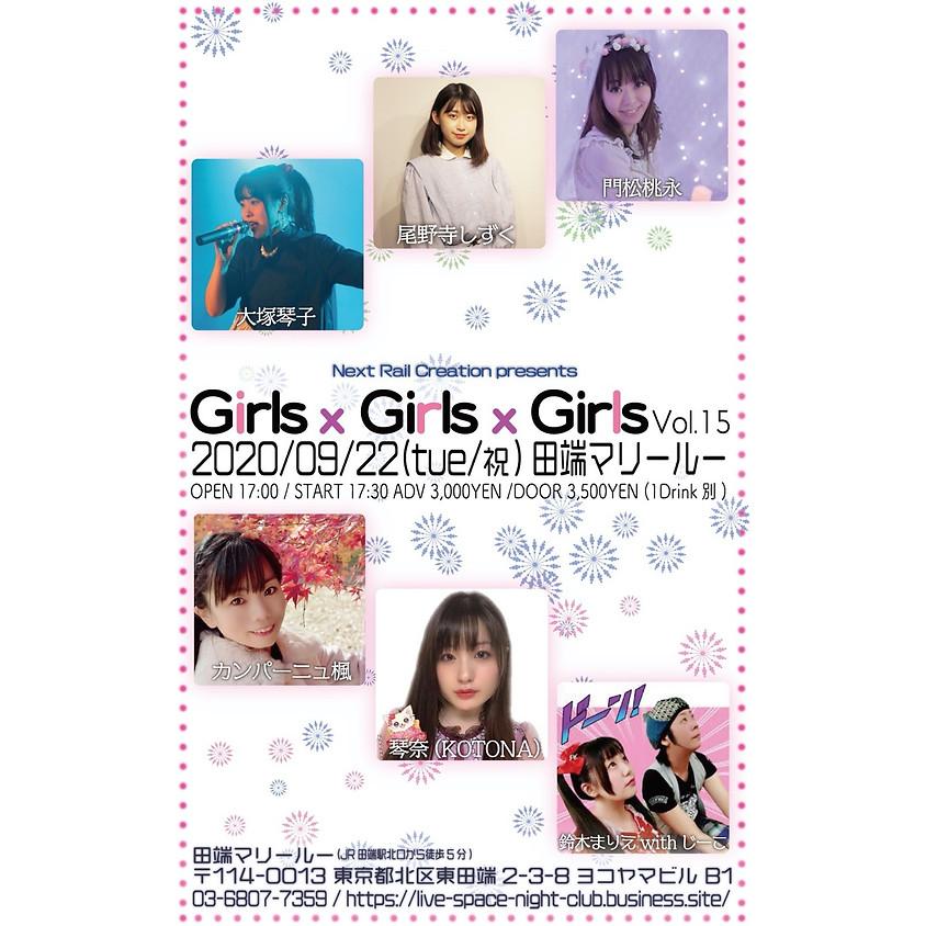Next Rail Creation presents「Girls × Girls × Girls vol.15」