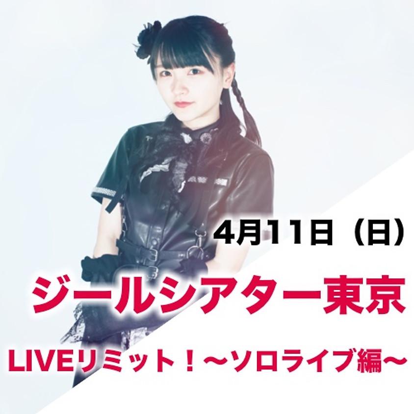 LIVEリミット! 〜ソロライブ編〜