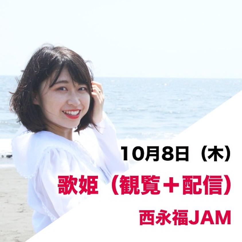 歌姫(観覧+配信)