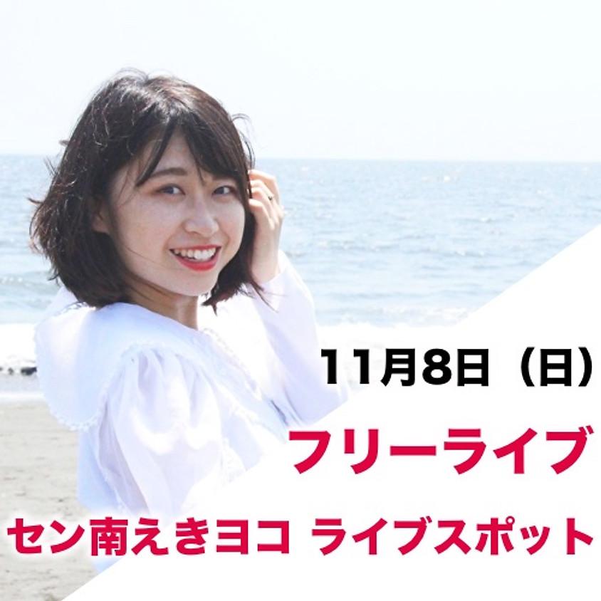 セン南えきヨコ ライブスポット