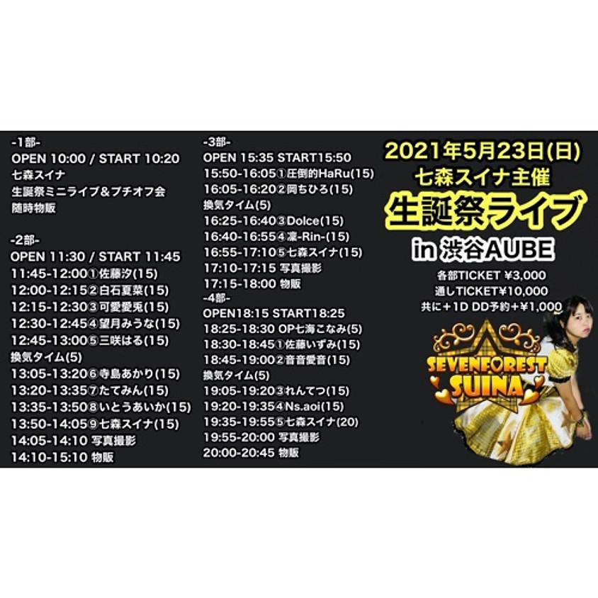 七森スイナ主催『七森スイナ生誕祭ライブ』2部