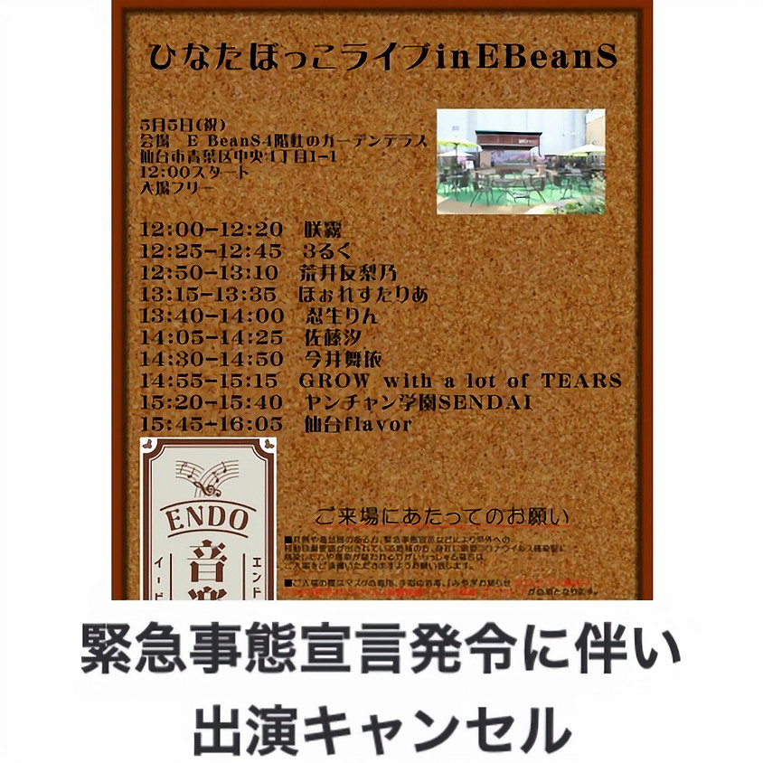【出演キャンセル】ひなたぼっこライブ in EbeanS