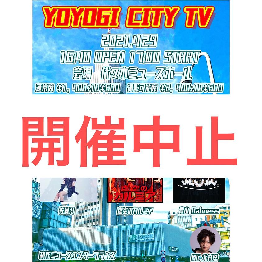 【開催中止】YOYOGI CITY TV