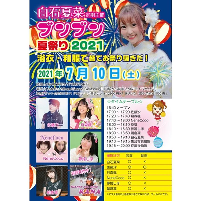 ♡ブンブン夏祭り2021♡ライブ☆白石夏菜定期主催☆