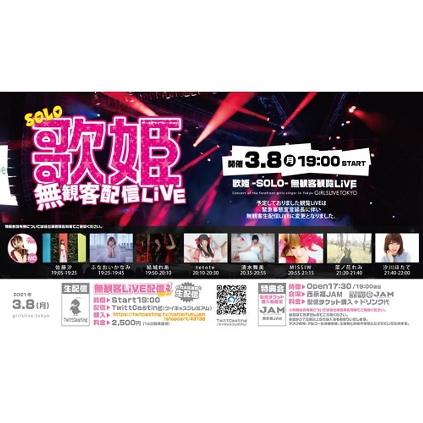 歌姫 -無観客配信Live-