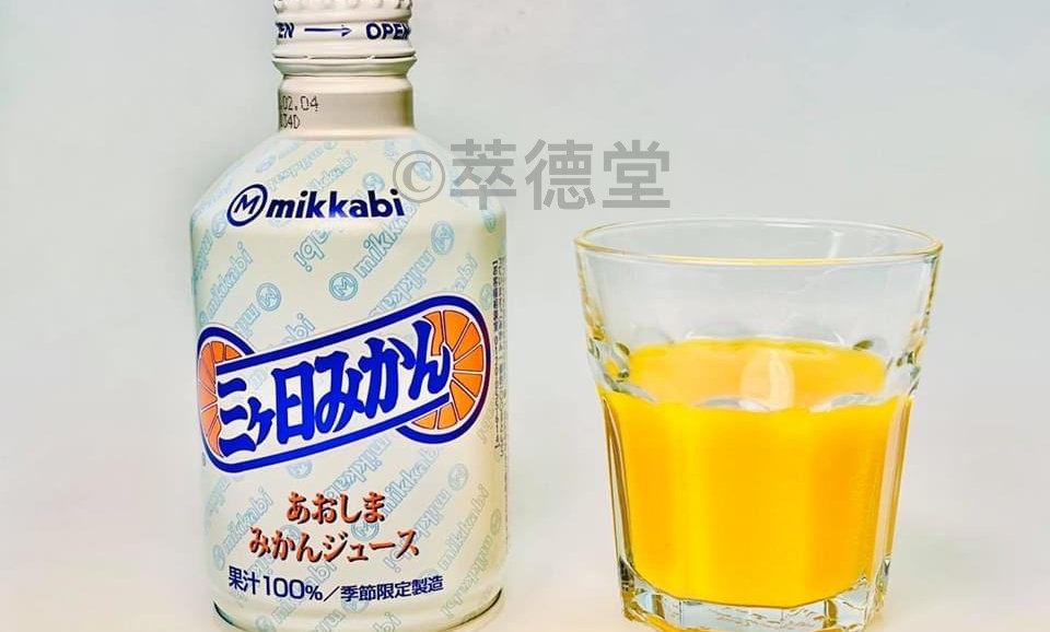 三ケ日100%純蜜柑汁280g裝