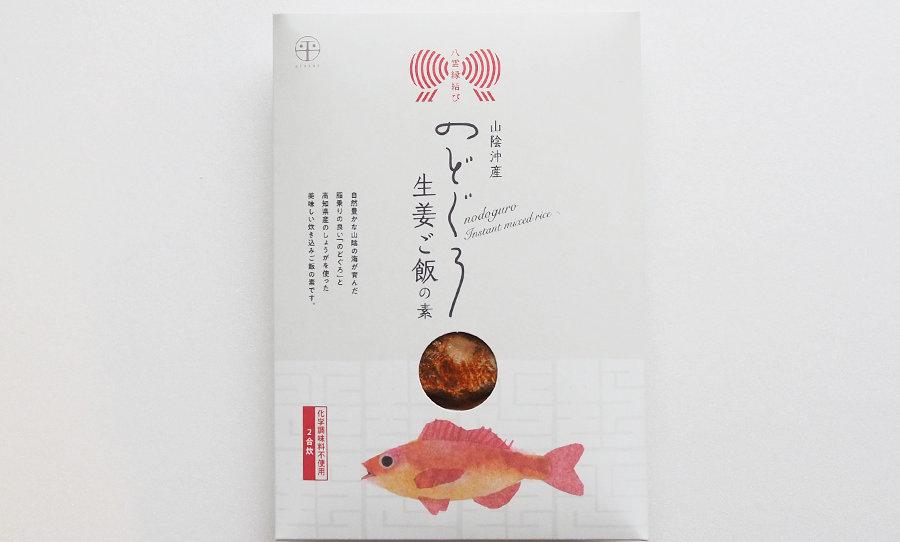 島根縣特産喉黑魚生姜炊飯2合用