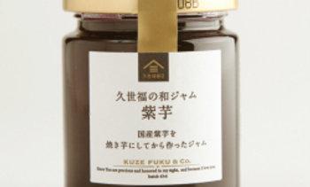 久世福紫芋和果醬125g