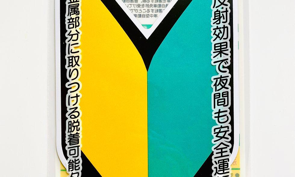 日本初心者駕駛磁貼一張