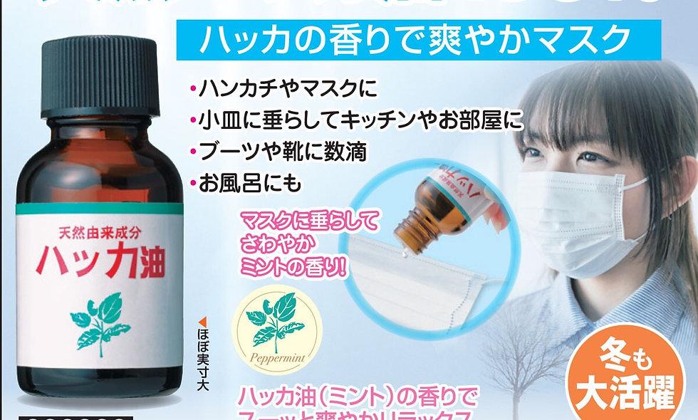 日本天然成份薄荷油20毫升裝