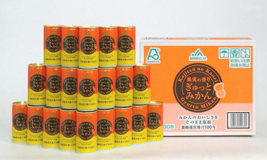 原箱静岡JA 百份百純蜜柑汁190mlX30