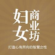 妇女商业坊_胆金标志_6Oct2019.jpg