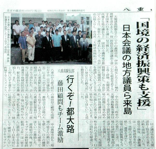 八重山日報/平成23年7月10日朝刊