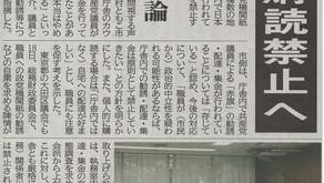世界日報『庁舎での「赤旗」購読禁止へ』職員の中立性確保