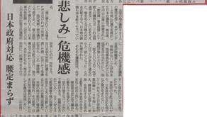 産経新聞『慰安婦像抗議文 米グレンデール市に提出』