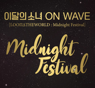 2020.10.20 LOONA On Wave [LOOΠΔTHEWORLD Midnight Festival]