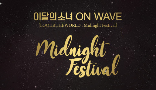 2020.10.20 LOONA On Wave [LOOΠΔTHEWORLD Midnight Festival] performance