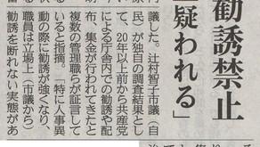 産経新聞『庁舎内「赤旗」勧誘禁止 狛江市「政治的中立疑われる」』