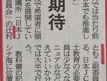 産経新聞『領土教育の充実期待』