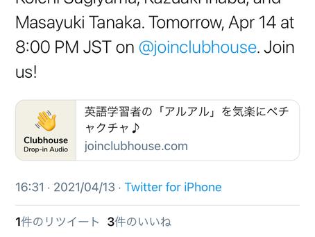今夜、Clubhouseでお会い?しましょう
