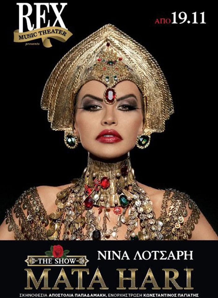 Nina Lotsari