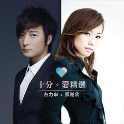 Alex Fong & Stephy Tang