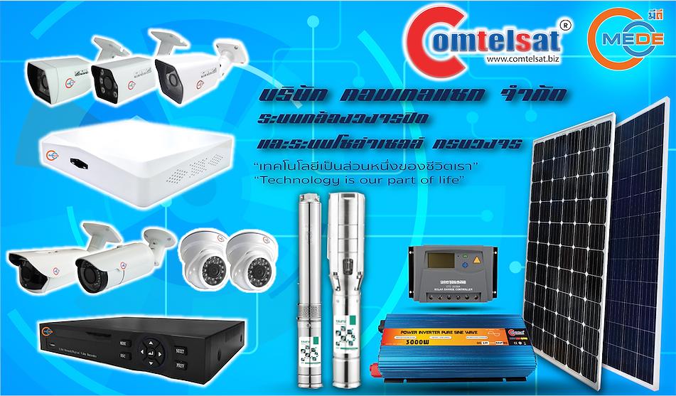 คอมเทลแซท-กล้องวงจรปิดมีดี-ระบบโซล่าเซลล์-Home Page Comtelsat